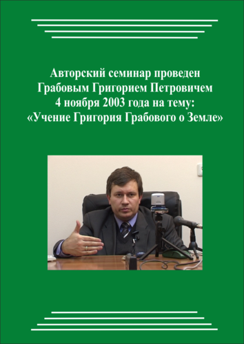 20031104_Учение Григория Грабового О Земле. (Аудиокурс)