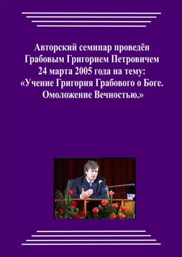 20050324_1_Учение Григория Грабового Боге. Омоложение Вечностью. (Аудиокурс)