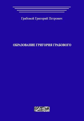 Образование Григория Грабового (печатная)