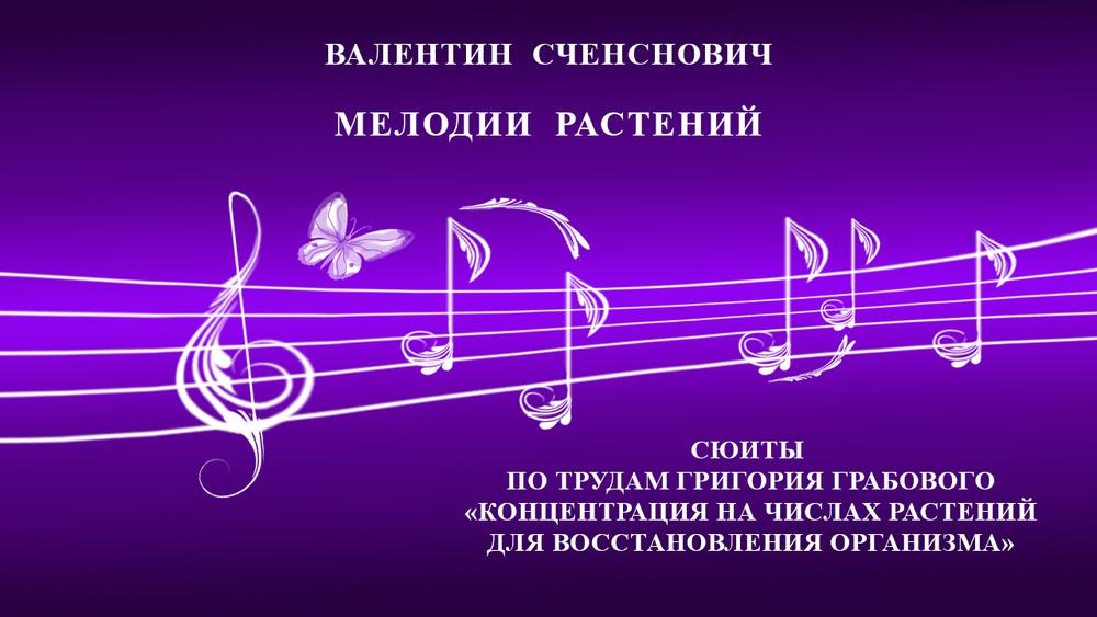 """Мелодии растений (сюита № 5. Соч. 40 """"Кипарис"""")"""
