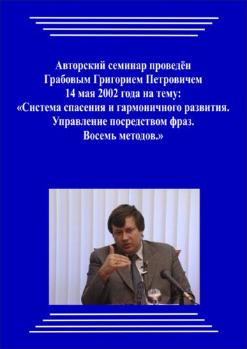 20020514_Система спасения и гармоничного развития. Управление посредством фраз. Восемь методов. (pdf)
