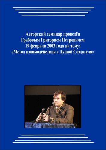 20030219_Метод взаимодействия с Душой Создателя. (pdf)