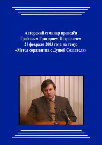 20030221_Метод соразвития с Душой Создателя. (pdf)