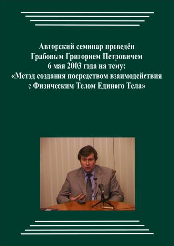 20030506_Метод создания посредством взаимодействия с Физическим Телом Единого Бога. (pdf)