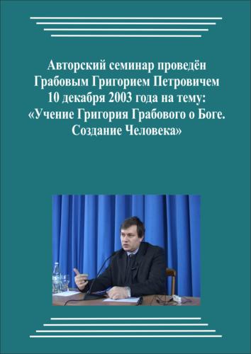 20031210_2_Учение Григория Грабового О Боге. Создание Человека. (pdf)