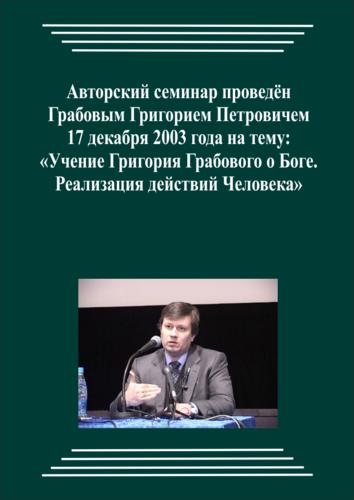 20031217_Учение Григория Грабового О Боге. Реализация действий Человека. (pdf)