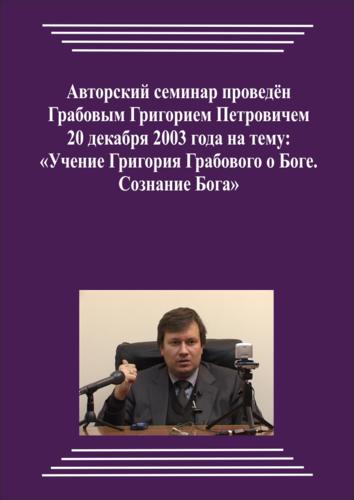20031220_Учение Григория Грабового О Боге. Сознание Бога. (pdf)