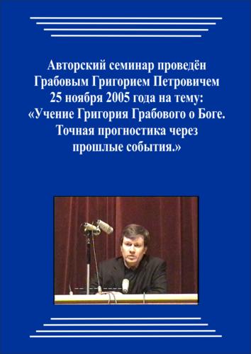 20051125_2_Учение Григория Грабового о Боге. Точная прогностика через прошлые события. (pdf)