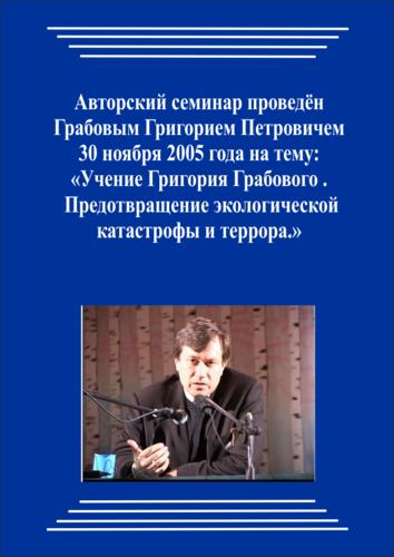 20051130_Учение Григория Грабового. Предотвращение экологической катастрофы и террора. (pdf)