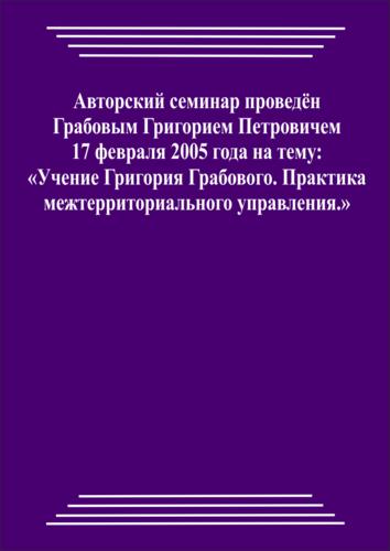20060217_Учение Григория Грабового. Практика межтерриториального управления. (pdf)