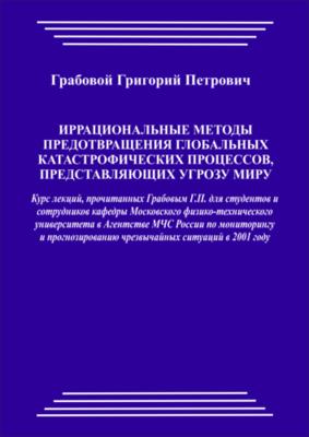 Иррациональные методы предотвращения глобальных катастрофических процессов, представляющих угрозу всему миру (печатная)