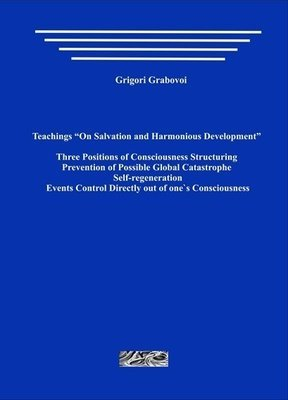 Three Positions of Consciousness Structuring. Prevention of Possible Global Catastrophe. Self-regeneration. Events Control Directly out of one`s Consciousness (paperback)