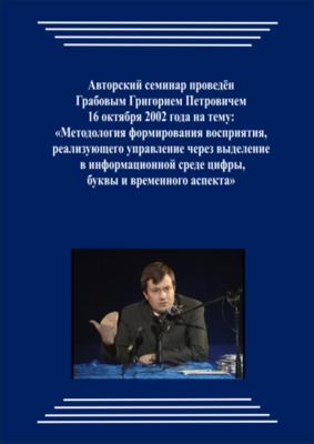 20021016_Методология формирования восприятия, реализующего управление через выделение в информационной среде цифры, буквы и временного аспекта. (Аудиокурс)