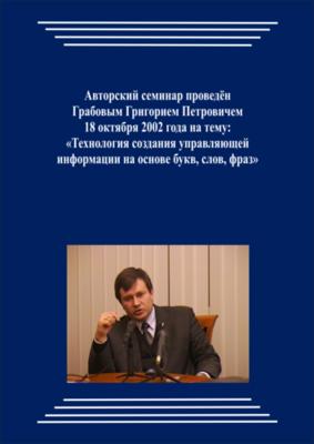 20021018_Технология создания управляющей информации на основе букв, слов, фраз. (Аудиокурс)
