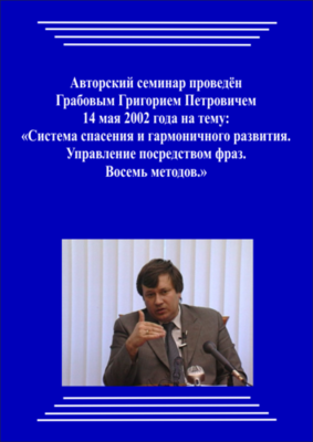 20020514_Система спасения и гармоничного развития. Управление посредством фраз. Восемь методов. (Аудиокурс)