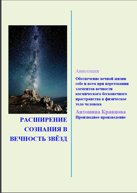Расширение Сознания в вечность звёзд
