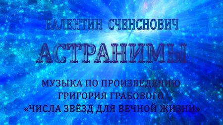 Астранима первая. Созвездие Овна.  Соч. 44