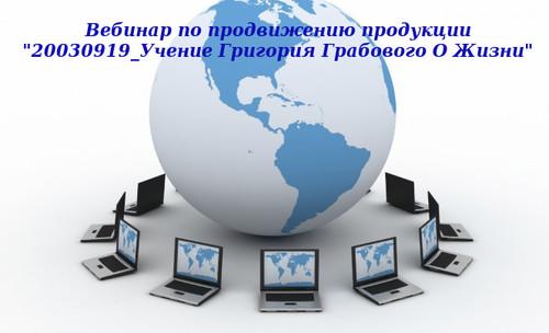 """20130208 """"20030919_Учение Григория Грабового О Жизни"""". Вебинар 1."""
