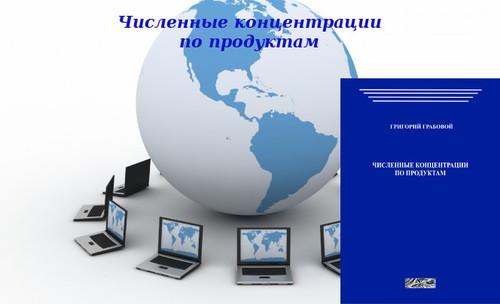 """20130404-20130418 """"Численные концентрации по продуктам"""". Вебинары 1 - 3."""