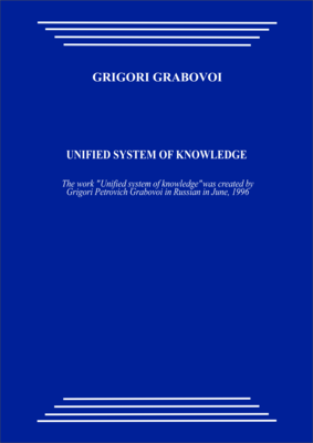 Unified system of knowledge (paperback)