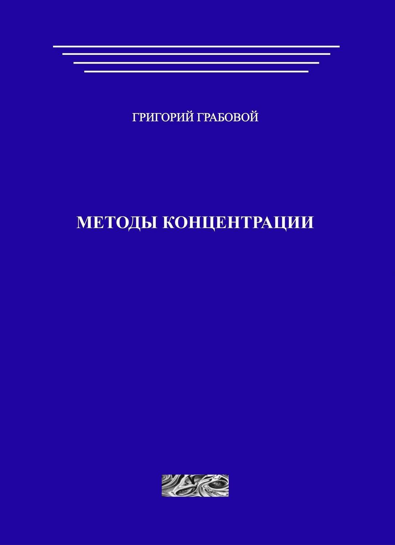 Методы концентрации (печатная)