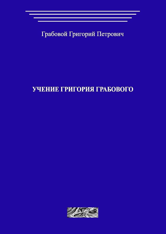 Учение Григория Грабового (печатная)
