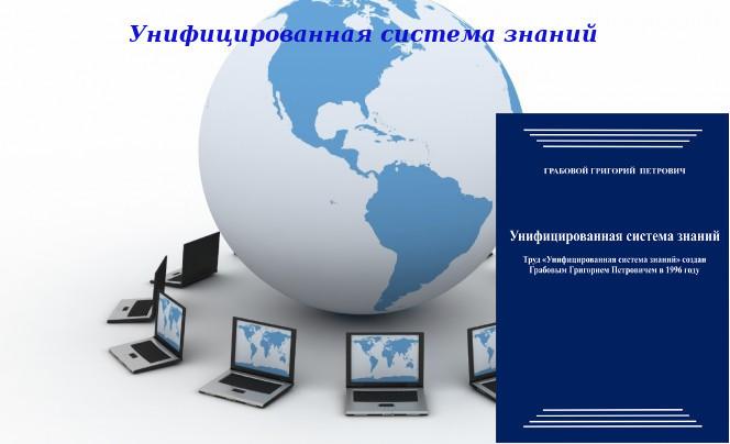 """20130128 """"Унифицированная система знаний"""". Вебинар 1."""