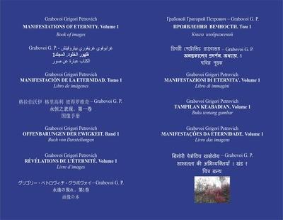 অনন্তকালের প্রদর্শন অধ্যায়. 1. [Manifestations of Eternity. Volume 1] (hardcover)