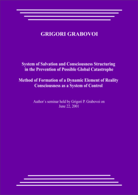 20010622_System of Salvation and Consciousness Structuring in the Prevention of Possible Global Catastrophe. Method of Formation of a Dynamic Element of Reality. Consciousness as a System of Control. (pdf)