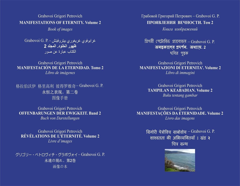 Manifestación de la eternidad. Tomo 2. [Manifestations of Eternity. Volume 2] (hardcover)