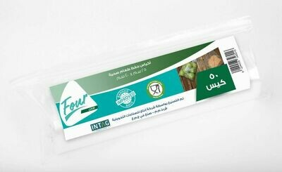 Fridge Barrier Bags (20x40) أكياس حفظ طعام لمدة طويلة