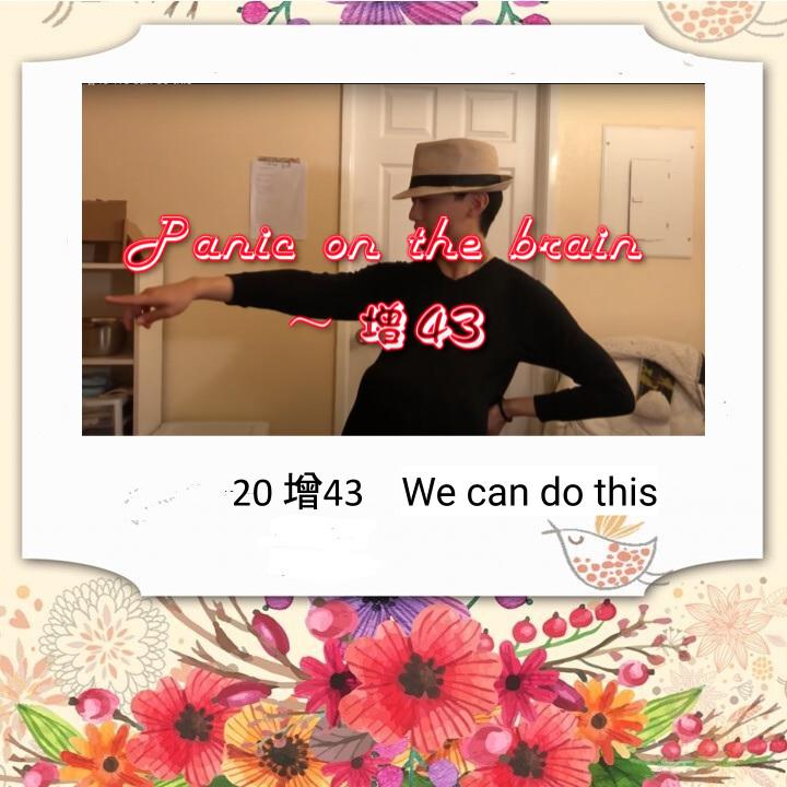 唱跳 : We can do this