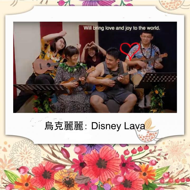 烏克麗麗: Disney Lava
