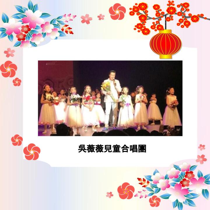 吳薇薇兒童合唱團