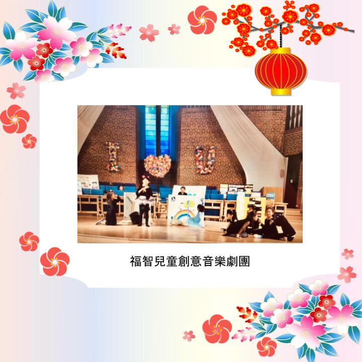 福智兒童創意音樂劇團