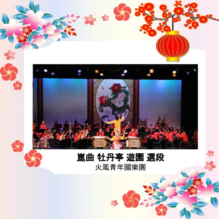 崑曲 牡丹亭 遊園 選段   火鳳青年國樂團