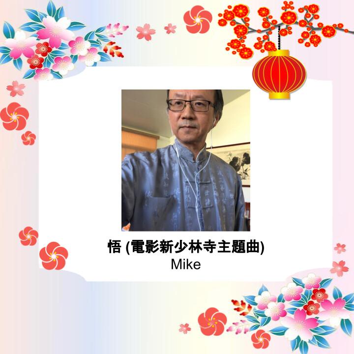 悟 (電影新少林寺主題曲)  Mike