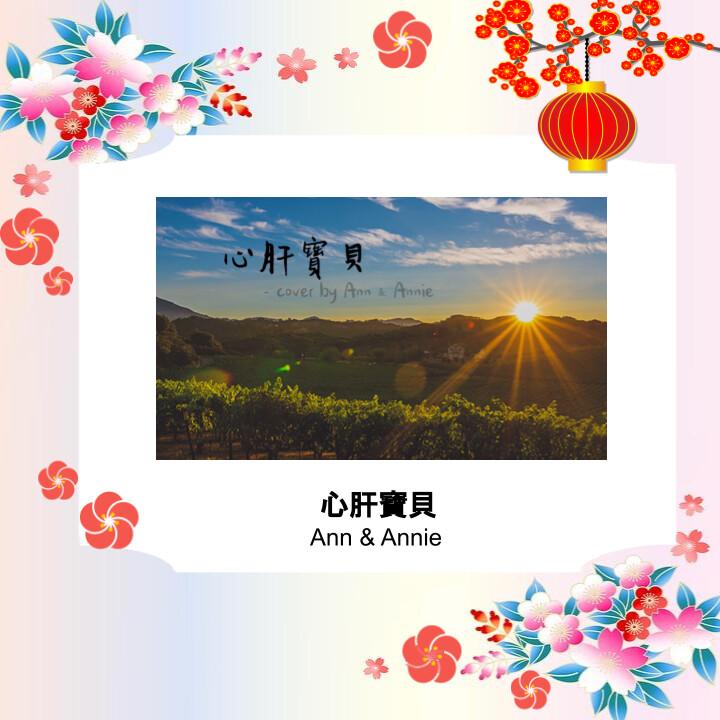 心肝寶貝  Ann & Annie