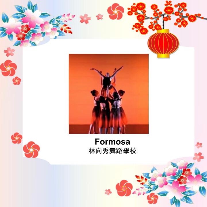 Formosa   林向秀舞蹈學校