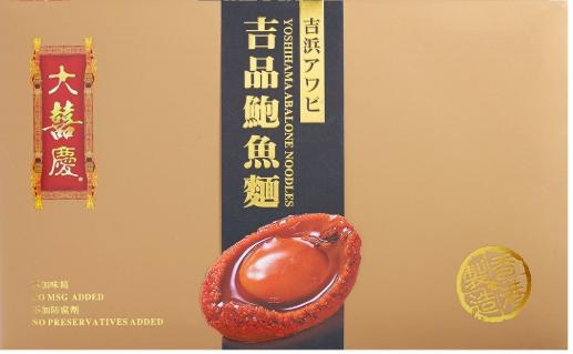 大囍慶 - 吉品鮑魚麵禮盒 (400克 /8個)