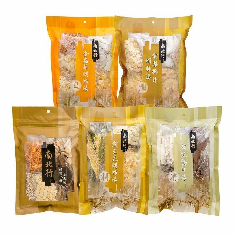 【南北行】特選強肺養肝湯包套裝-5包裝