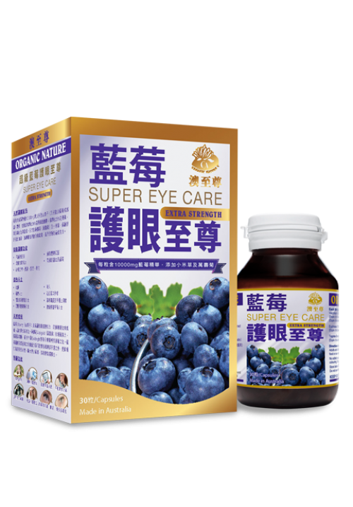 澳至尊藍莓護眼至尊 (加強版) 30粒 (10000mg/粒)