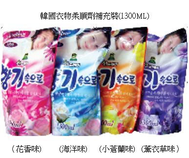 韓國衣物柔順劑補充裝--海洋味