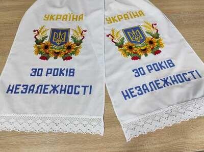 Вишиваний рушник до 30-ти річчя Незалежності України (Арт. 02921)