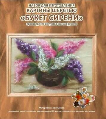 Набор для валяния из шерсти картины Цветной SH001 Букет сирени