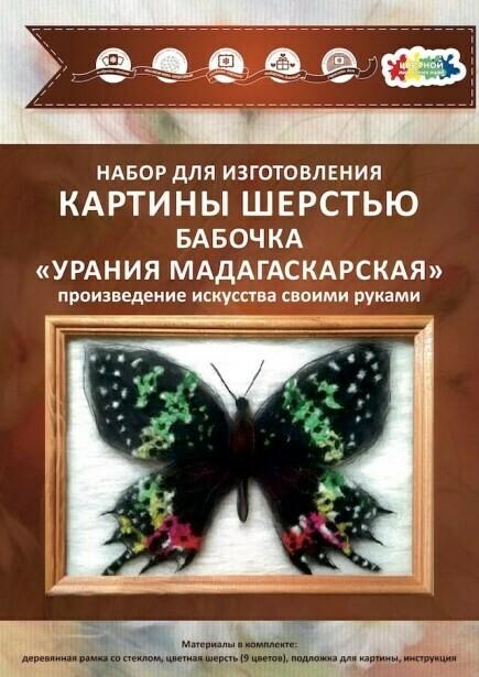 Набор для валяния из шерсти картины Цветной SH032 Бабочка Урания Мадагаскарская
