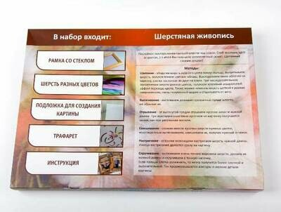 Набор для валяния из шерсти картины Цветной SH004 Букет пионов