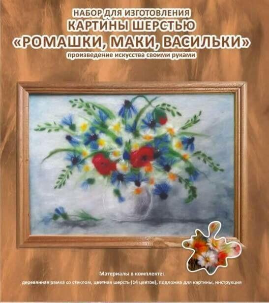 Набор для валяния из шерсти картины Цветной SH002 Ромашки, маки, васильки