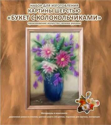 Набор для валяния из шерсти картины Цветной SH005 Букет с колокольчиками