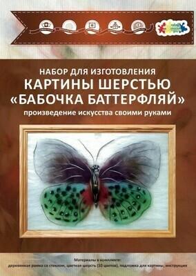 Набор для валяния из шерсти картины Цветной SH031 Бабочка Баттерфляй